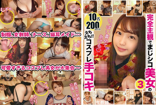 完全主観でまじシコ美女のえちえち!!コスプレ手コキ3 FCH 063