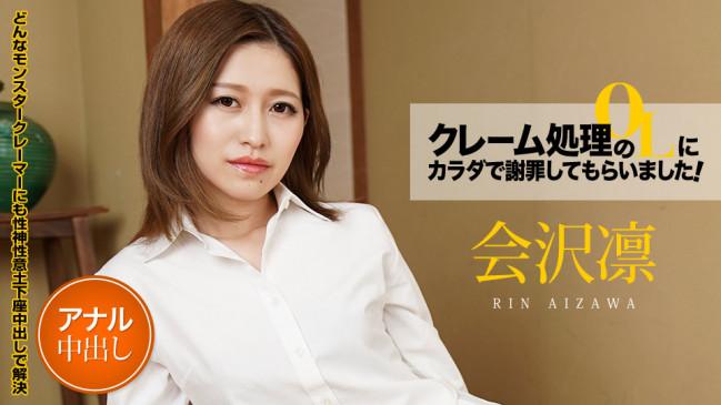 クレーム処理のOL-会沢凛 CBM 011521-001