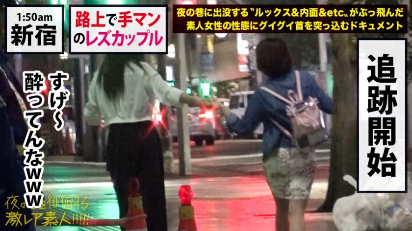 路上で手マンするレズカップル!!新宿の繁華街で、人の目気にせず〝Dキス〟〝手マン〟〝クンニ〟と、酔った勢いでエロい事しまくってる〝どエロい猛者〟発見!!しかも『レズカップル』!!みんなの視線でマ●コを screenshot 5