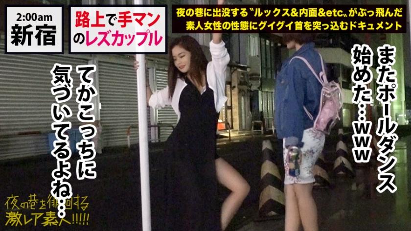 路上で手マンするレズカップル!!新宿の繁華街で、人の目気にせず〝Dキス〟〝手マン〟〝クンニ〟と、酔った勢いでエロい事しまくってる〝どエロい猛者〟発見!!しかも『レズカップル』!!みんなの視線でマ●コを screenshot 6