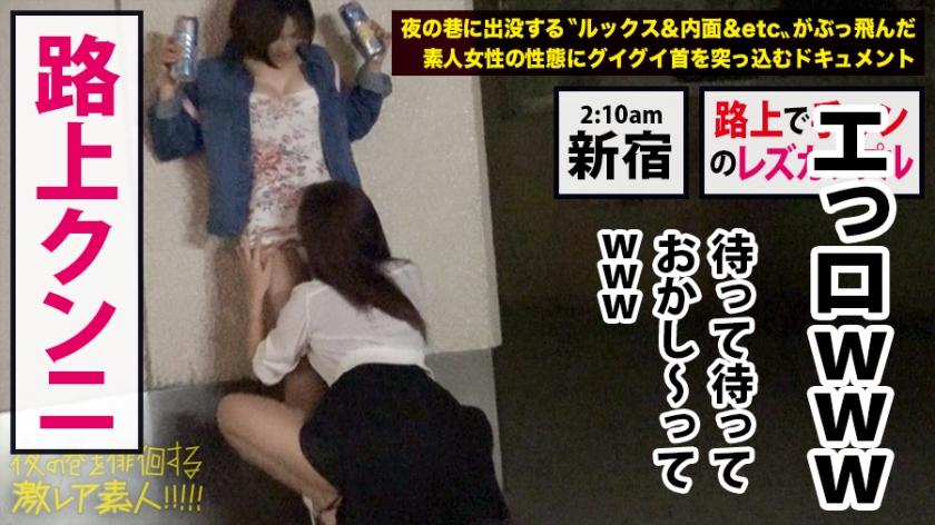 路上で手マンするレズカップル!!新宿の繁華街で、人の目気にせず〝Dキス〟〝手マン〟〝クンニ〟と、酔った勢いでエロい事しまくってる〝どエロい猛者〟発見!!しかも『レズカップル』!!みんなの視線でマ●コを screenshot 7