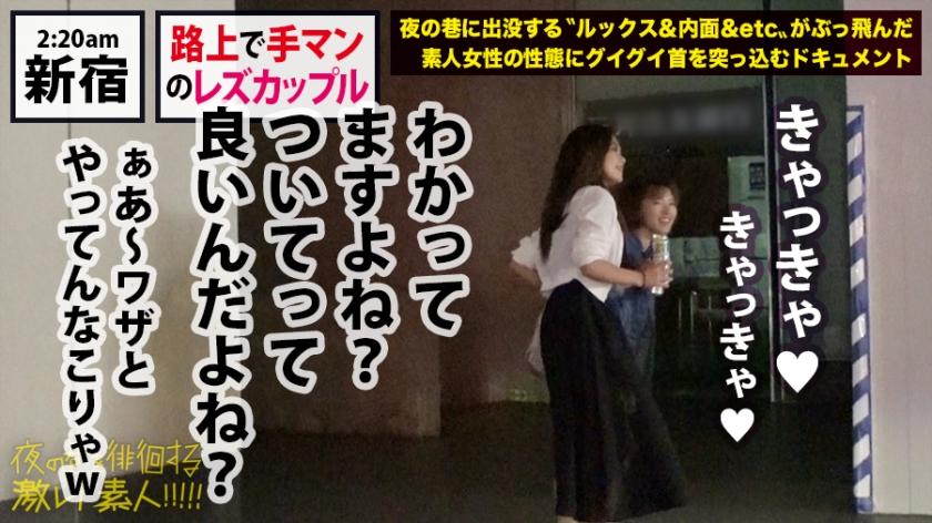 路上で手マンするレズカップル!!新宿の繁華街で、人の目気にせず〝Dキス〟〝手マン〟〝クンニ〟と、酔った勢いでエロい事しまくってる〝どエロい猛者〟発見!!しかも『レズカップル』!!みんなの視線でマ●コを screenshot 9