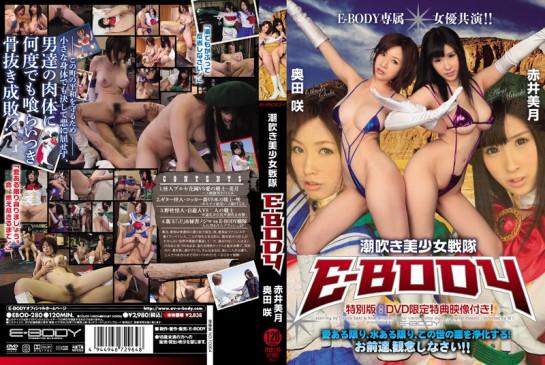 潮吹美少女战队 赤井美月 奥田咲 EBOD-280