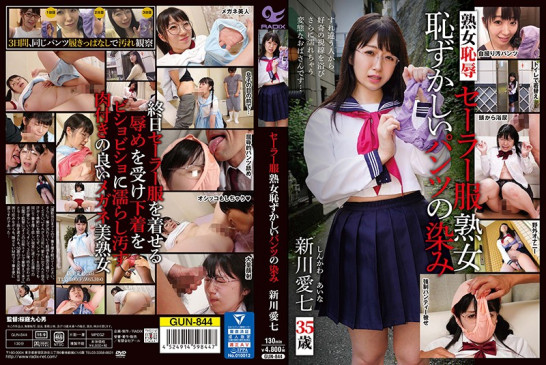 セーラー服熟女恥ずかしいパンツの染み 新川愛七 GUN 844