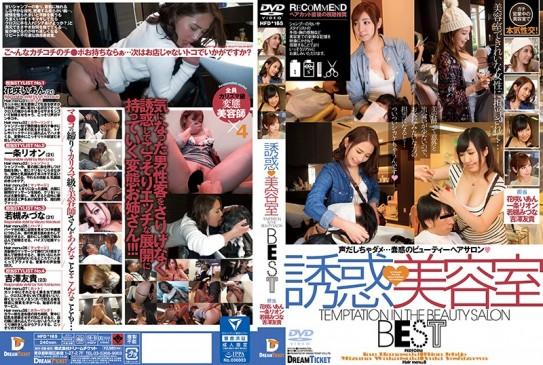 誘惑◆美容室 BEST HFD 165