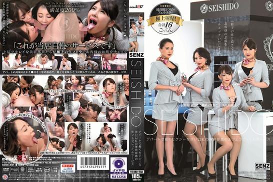 SEISHIDO デパートで働くセクシーな赤い口紅の美容部員の生フェラごっくんサービス SDDE 591