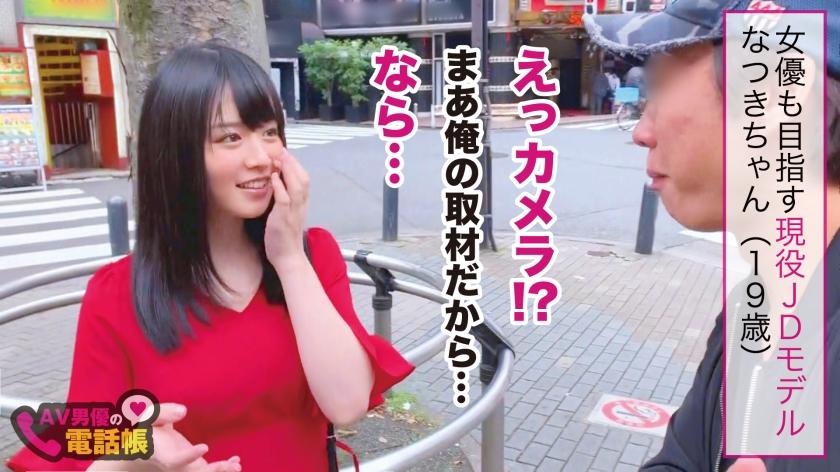ゆきぷる作品300NTK-266,19歳的美少女! screenshot 3