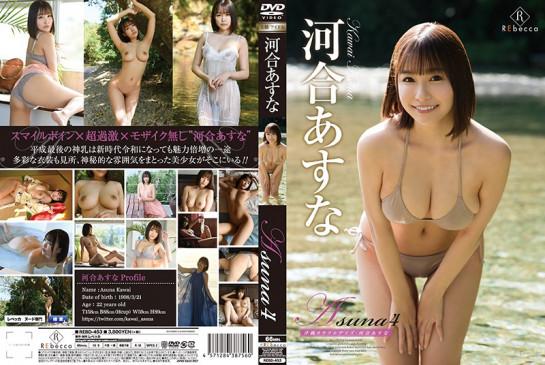 Asuna4 沖縄カラフルデイズ・河合あすな REBD-453