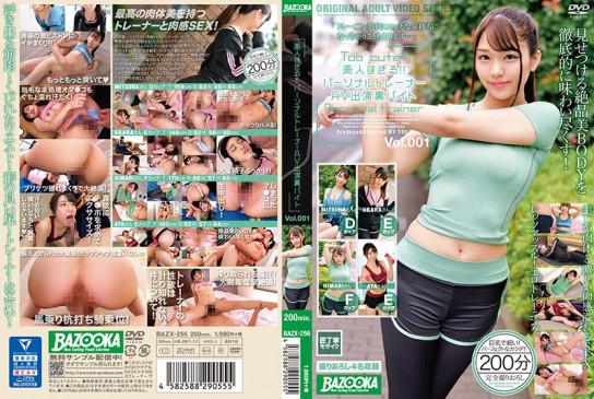 美人すぎる!!パーソナルトレーナーAV出演裏バイト Vol.001 BAZX 256
