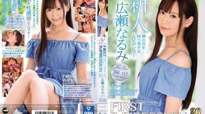 第一印象 137 廣瀨成美